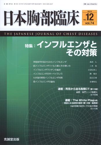 日本胸部臨床 第74巻第12号(2015年12月号)