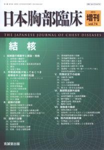 日本胸部臨床 第74巻増刊号(2015年増刊号)