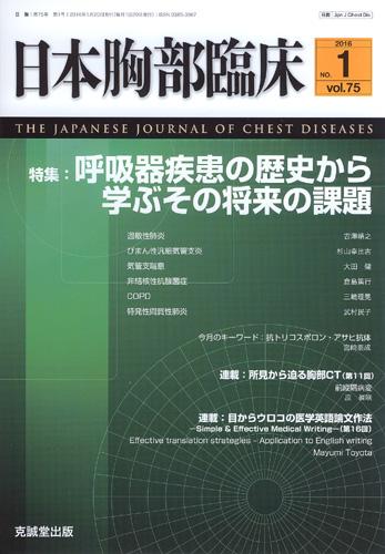 日本胸部臨床 第75巻第1号(2016年1月号)