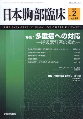日本胸部臨床 第75巻第2号(2016年2月号)