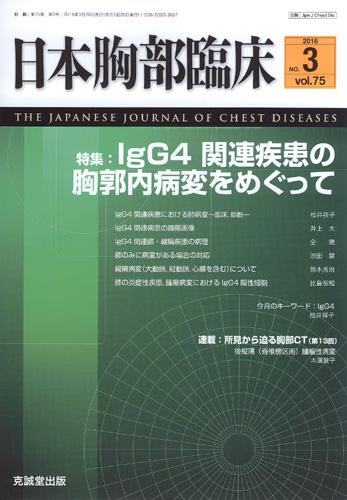 日本胸部臨床 第75巻第3号(2016年3月号)