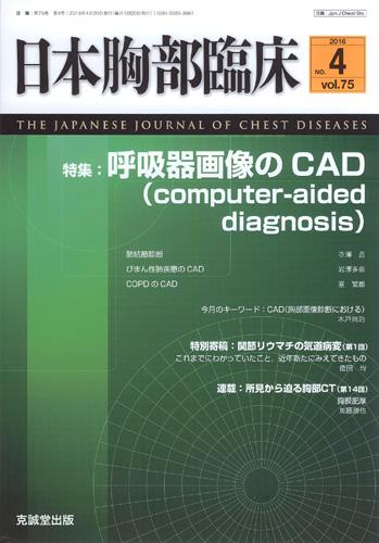 日本胸部臨床 第75巻第4号(2016年4月号)