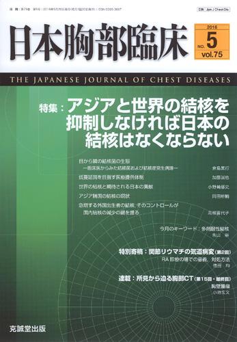 日本胸部臨床 第75巻第5号(2016年5月号)