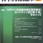 日本胸部臨床 第75巻第6号(2016年6月号)