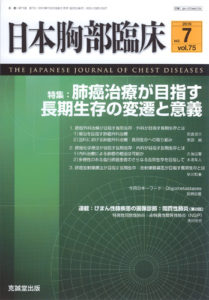 日本胸部臨床 第75巻第7号(2016年7月号)