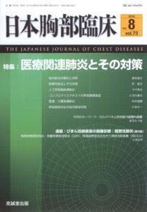 日本胸部臨床 第75巻第8号(2016年8月号)