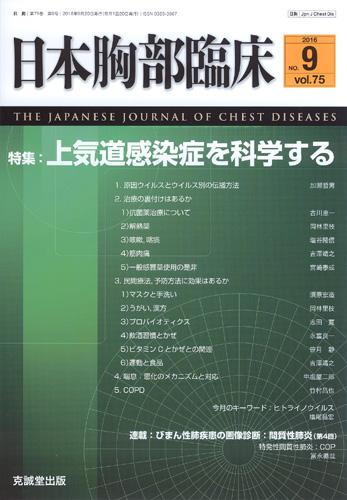 日本胸部臨床 第75巻第9号(2016年9月号)