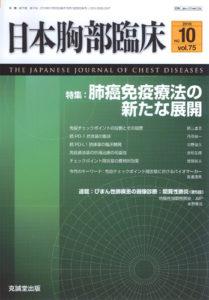 日本胸部臨床 第75巻第10号(2016年10月号)