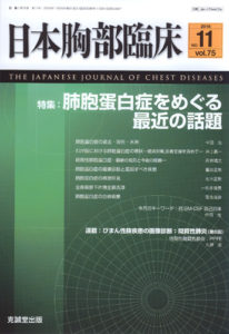 日本胸部臨床 第75巻第11号(2016年11月号)