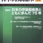 日本胸部臨床 第75巻第12号(2016年12月号)