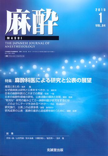 麻酔  第64巻第1号(2015年1月号)