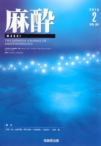 麻酔  第64巻第2号(2015年2月号)