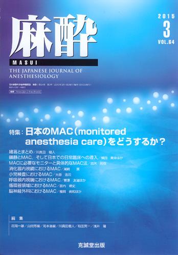 麻酔  第64巻第3号(2015年3月号)