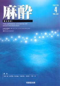 麻酔  第64巻第4号(2015年4月号)