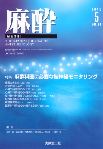 麻酔  第64巻第5号(2015年5月号)
