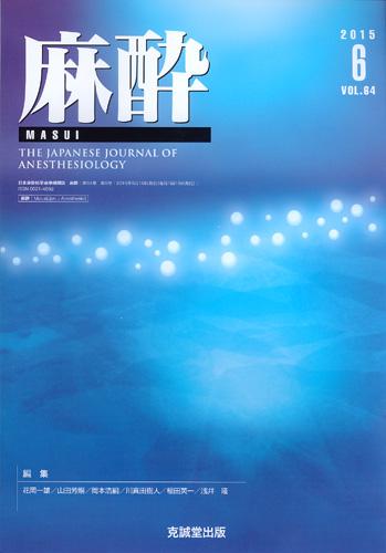 麻酔  第64巻第6号(2015年6月号)