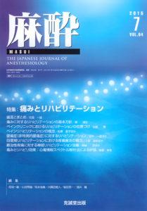 麻酔  第64巻第7号(2015年7月号)