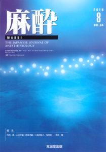 麻酔  第64巻第8号(2015年8月号)