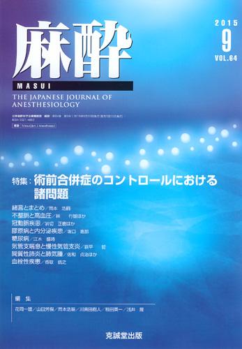 麻酔  第64巻第9号(2015年9月号)