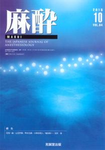 麻酔  第64巻第10号(2015年10月号)