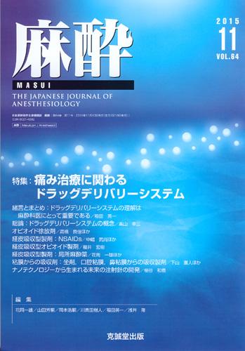 麻酔  第64巻第11号(2015年11月号)