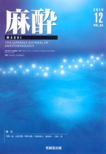 麻酔  第64巻第12号(2015年12月号)