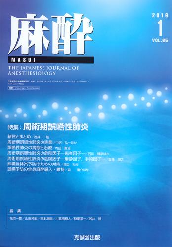 麻酔  第65巻第1号(2016年1月号)