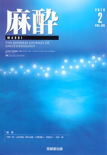 麻酔  第65巻第2号(2016年2月号)