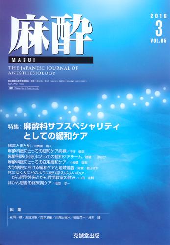 麻酔  第65巻第3号(2016年3月号)
