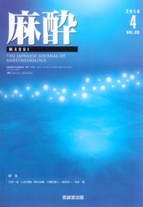 麻酔  第65巻第4号(2016年4月号)