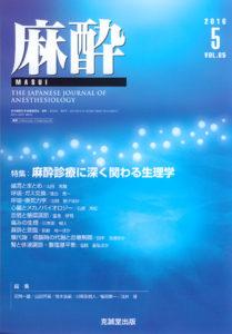 麻酔  第65巻第5号(2016年5月号)