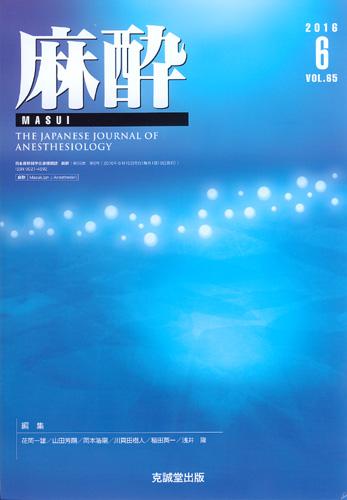 麻酔  第65巻第6号(2016年6月号)