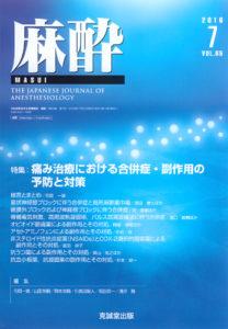 麻酔  第65巻第7号(2016年7月号)