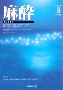麻酔  第65巻第8号(2016年8月号)