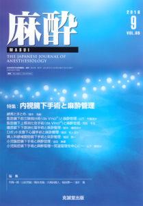 麻酔  第65巻第9号(2016年9月号)