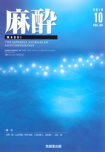 麻酔  第65巻第10号(2016年10月号)