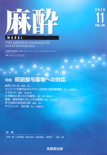 麻酔  第65巻第11号(2016年11月号)