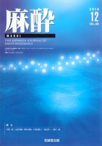 麻酔  第65巻第12号(2016年12月号)