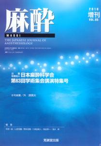 麻酔  第65巻増刊号(2016年増刊号)