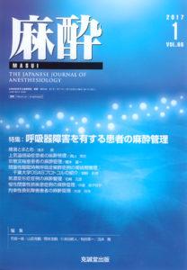 麻酔  第66巻第1号(2017年1月号)
