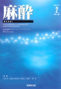 麻酔  第66巻第2号(2017年2月号)