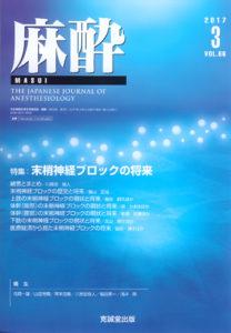 麻酔  第66巻第3号(2017年3月号)