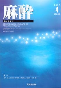 麻酔  第66巻第4号(2017年4月号)