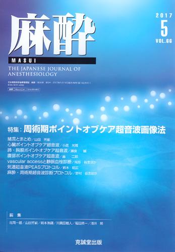 麻酔  第66巻第5号(2017年5月号)