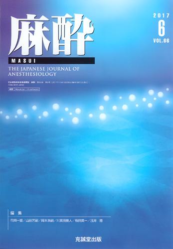 麻酔  第66巻第6号(2017年6月号)