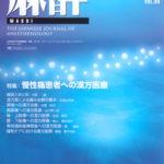 麻酔  第66巻第7号(2017年7月号)
