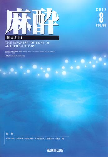 麻酔  第66巻第8号(2017年8月号)