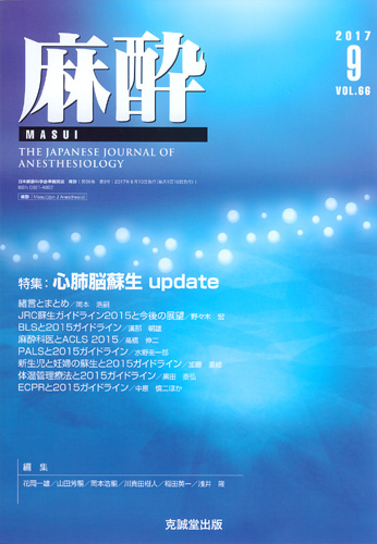 麻酔  第66巻第9号(2017年9月号)