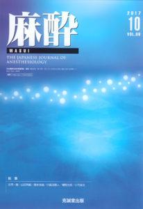 麻酔  第66巻第10号(2017年10月号)