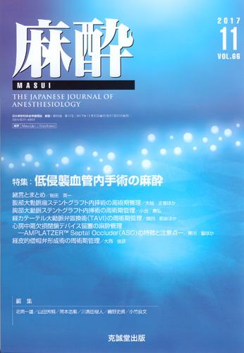 麻酔  第66巻第11号(2017年11月号)